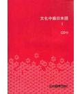Bunka Chukyu Nihongo 1 (Libro dello studente)- 3 CD Inclusi