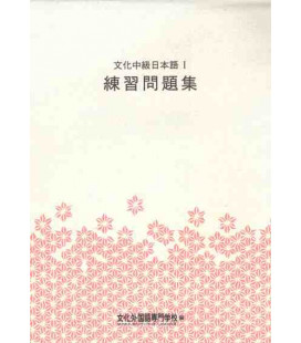 Bunka Chukyu Nihongo 1 (Quaderno degli esercizi)