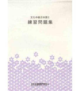 Bunka Chukyu Nihongo 2 (Quaderno degli esercizi)