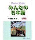 Minna no Nihongo - Livello Intermedio 2 - Libro di testo (Honsatsu - Chukyu 2) 2 CD Inclusi
