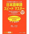 Quick Mastery of Vocabulary- In preparation for the JLPT (Nôken 2)- Incluye 2 CD de audio