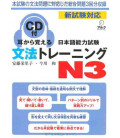 Japanese Language Proficiency Test N3 (Learn Grammar Through Listening) CD incluso