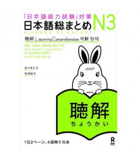 Nihongo So-Matome (Listening Comprehension N3) - 2 CD Inclusi
