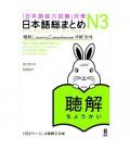 Nihongo So-Matome (Listening Comprehension N3) - 2 CD Inclusi