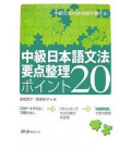 Corso Intensivo di Grammatica Giapponese in 20 Punti (Vol. 2) - livello elementare