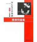 Minna no Nihongo Elementare 1- Libro degli esercizi (Shokyu 1 - Hyojun mondaishu) Seconda edizione