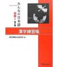 Minna no Nihongo 1- Libro degli esercizi di kanji (Seconda edizione)