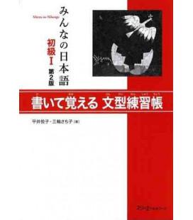 Minna No Nihongo 1- Libro degli esercizi di frasi esempio (Seconda edizione)