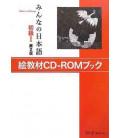 Minna No Nihongo 1- E-Kyouzai con CD-ROM (Segunda Edición)