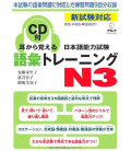 Japanese Language Proficiency Test N3 (Learn Vocabulary Through Listening) CD incluso