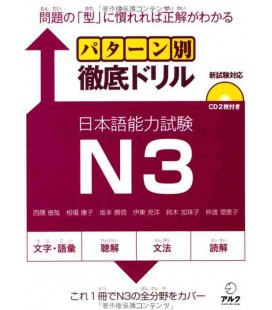JLPT Japanese Language Proficiency Test Drills Level 3 (CD incluso)