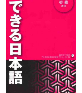 Dekiru Nihongo 1 - Beginner Level (Main Textbook)