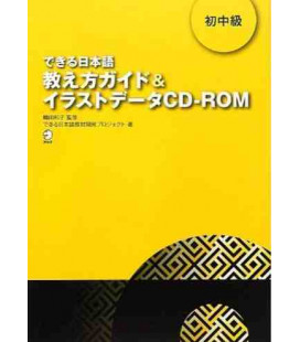 Dekiru Nihongo 2 - Upper Beginner to Lower Intermediate (A Teaching Guide with Illustration CD-ROM)