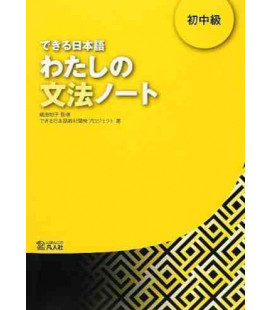 Dekiru Nihongo 2 - Upper Beginner to Lower Intermediate Level (A Supplementary Textbook on Grammar)