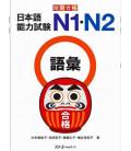 Preparazione JLPT N1& N2 (Vocabolario)