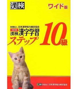 Preparazione Esame Kanken Livello 10 (Versione Wide)