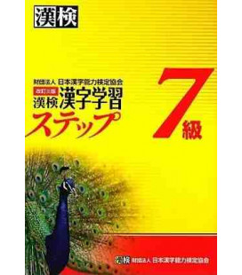 Preparazione Esame Kanken Livello 7