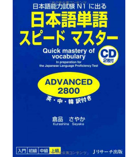 Quick Mastery of Vocabulary- In preparation for the JLPT 1-2 CD audio inclusi