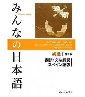 Minna no Nihongo 1 - Traduzione e Note Grammaticali in spagnolo (Seconda edizione)