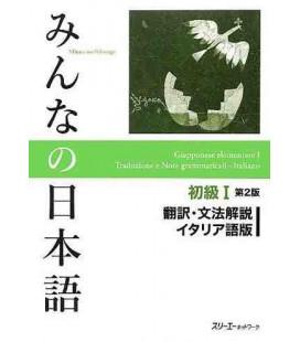 Minna no Nihongo Elementare 1- Traduzione & Note Grammaticali in italiano (Shokyu 1) Seconda Edizione