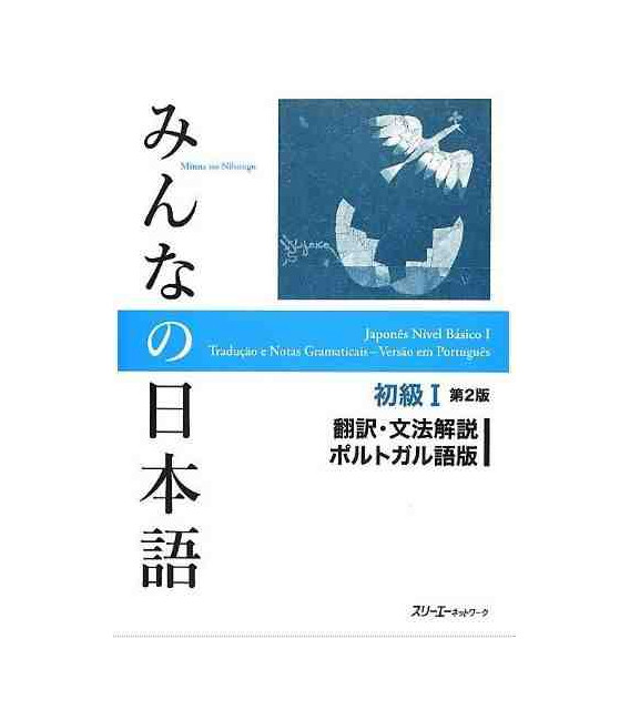 Minna no Nihongo Shokyu I (Translation & Grammar Notes in PORTUGUESE - Second Edition)