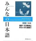 Minna no Nihongo Shokyu I (Traduzione & Note Grammaticali in portoghese (Seconda Edizione)