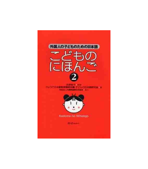 Kodomo no Nihongo 2 (Japanese for Children 2)
