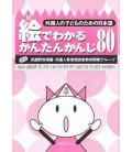 E de Wakaru Kantan Kanji 80 (80 Kanji di base in immagini per bambini)