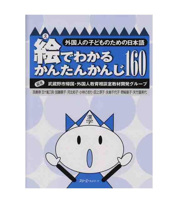 E de Wakaru Kantan Kanji 160 (160 Kanjis básicos a través de imágenes para niños)