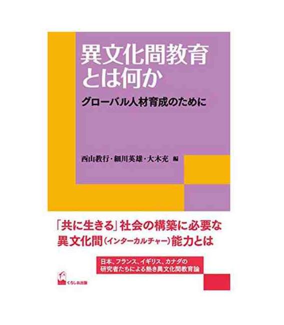 Ibunka Kyoiku toha Nanika (Intercultural Education)