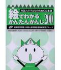 E de Wakaru Kantan Kanji 200 (200 Kanji di base in immagini per bambini)