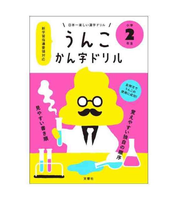 Unko Kanji Drill - Vol. 2