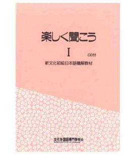 Tanoshiku Kikou 1 (Comprensione orale del metodo Bunka ) - 2 CD Inclusi
