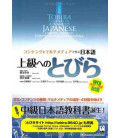 Tobira Gateway to Advance Japanese Textbook- Learning Through Content and Multimedia