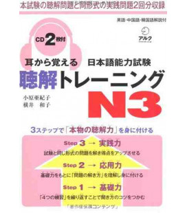 Japanese Language Proficiency Test N3 (Learn Listening Through Auditory Learning) 2 CD Inclusi