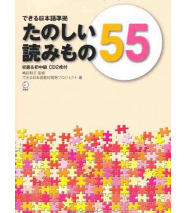 Dekiru Nihongo Tanoshi Yomimoni 55 (2 CD Inclusi)- Letture livello base e intermedio