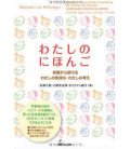 Watashi no Nihongo (A Beginners Level Guide to Expressing my Feelings and Thoughts)- CD incluso