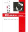 Minna no Nihongo Elementare 1 - Libro di Kanji in inglese (Shokyu 1 - Kanji Eigo Ban) Seconda edizione