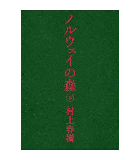 Tokyo Blues - Noruwei no Mori vol.2 - edizione in giapponese