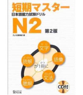 Esercizi Intensivi per il JLPT N2- Seconda Edizione (CD incluso)