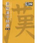 Kanken (dizionario di Kanji) - Nuova edizione