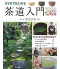 La Cerimonia del Té, un'introduzione con DVD (Libro+ DVD in giapponese)