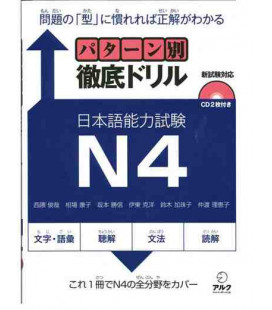 JLPT Japanese Language Proficiency Test Drills Level 4 - CD incluso