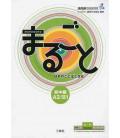 Marugoto: Livello Elementare-Intermedio A2-B1 (Libro di Testo Unico)