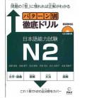JLPT Japanese Language Proficiency Test Drills Level 2- CD incluso