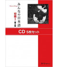Minna No Nihongo 1- Set di 5 CD (Seconda edizione)