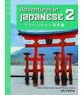 Adventures in Japanese, Libro 2, Textbook (Copertina Rigida) (Scarica audio online)