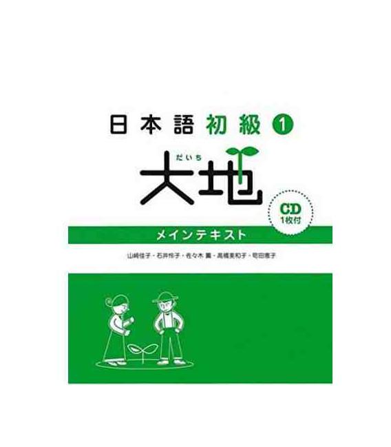 Daichi vol. 1 Textbook (CD Incluso)