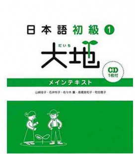 Daichi vol. 1 Textbook (CD Incluso)