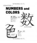 Japanese Kanji Made Easy (Free audio CD included)